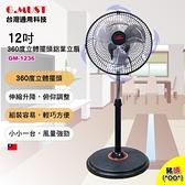 豬頭電器(^OO^) - G.MUST 台灣通用科技 12吋新型360度立體擺頭鋁葉立扇【GM-1236】