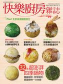 【楊桃文化】快樂廚房雜誌118期【楊桃美食網】