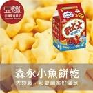 【即期良品】日本零食 小魚餅乾(大袋裝)