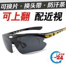 多功能偏光騎行眼鏡 可上翻夜騎自行車防風眼鏡 男女戶外運動騎單車太陽眼鏡 可配近視鏡片