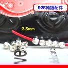 銀鏡DIY S925純銀材料配件/2.5mm刻面圓珠/角珠~適合手作串珠/蠶絲蠟線/幸運衝浪繩(非316白鋼)