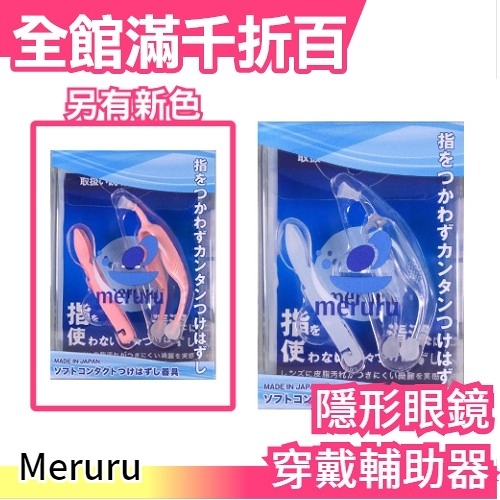 《快速出貨》日本 Meruru 隱形眼鏡 穿戴輔助器 衛生安全 簡單上手 隱形眼鏡神器 【小福部屋】