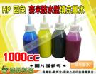 HP 1000CC 奈米防水 填充墨水 單罐→6100/6600/6700/8100/8600Plus/7110