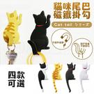 [99免運]兩件一組貓咪 磁鐵掛鉤 鑰匙掛鉤 墻掛壁掛 收納掛鉤 冰箱掛鉤 裝飾掛鉤 冰箱磁鐵 四色