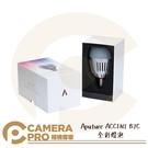 ◎相機專家◎ Aputure ACCENT B7C 全彩燈泡 RGB LED 智能燈泡 氛圍燈泡 補光燈 彩色 公司貨