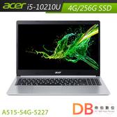 acer A515-54G-5227 15.6吋 i5-10210U 2G獨顯 FHD筆電(6期0利率)-送除濕機+無線滑鼠+鍵盤膜