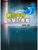 二手書博民逛書店 《數位內容智慧財產權》 R2Y ISBN:9572169122│魯明德