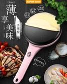 蘇泊爾薄餅機家用春餅機春卷皮博餅機電餅鐺小型電烙餅鍋煎餅神器 雙十一全館免運