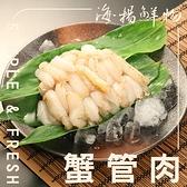 蟹管肉(100g)4盒組