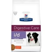 【寵物王國】希爾思i/d Low Fat消化系統護理/恢復消化系統健康犬處方1.5kg