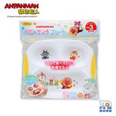 日本 麵包超人 幼兒三格餐盤/餐具