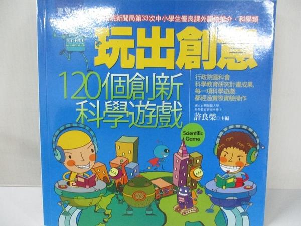 【書寶二手書T5/科學_KJH】玩出創意-120個創新科學遊戲(二版)_許良榮等