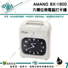 AMANO BX-1800 六欄位微電腦打卡鐘