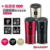 【夏普SHARP】高濃度車用型自動除菌離子產生器 IG-GC2T-B 水晶黑/晶鑽紅-超下殺