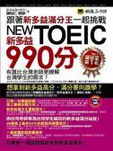 (二手書)跟著新多益滿分王一起挑戰 新多益NEW TOEIC 990分
