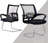 電競椅電腦椅網布現代簡約辦公椅弓形職員椅員工椅家用升降轉椅凳子特價  【全館免運】