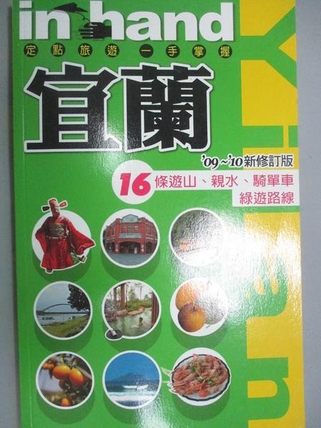 【書寶二手書T6/旅遊_MID】宜蘭 09 ~ 10新修訂版_上旗文化編輯部