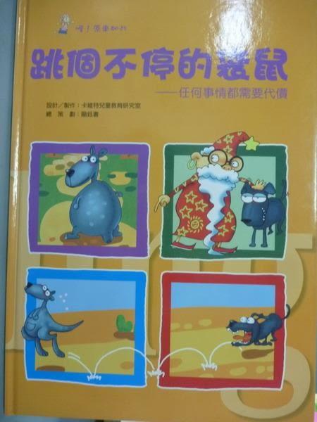 【書寶二手書T2/少年童書_PLZ】跳個不停的袋鼠_卡維特兒童教育研究室