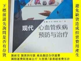 二手書博民逛書店罕見心血管疾病預防與治療10206 張權 吉林科技出版社 出版2