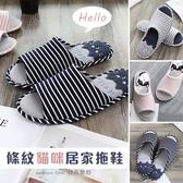 預購-可愛條紋貓咪居家拖鞋室內拖鞋-3款可選
