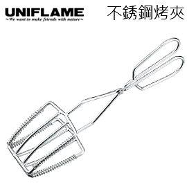 丹大戶外用品 日本【UNIFLAME】U661376 不銹鋼烤雞夾/戶外/中秋烤肉/烤肉夾/荷蘭鍋