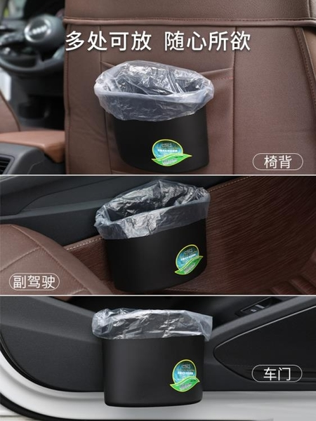 车载垃圾桶 車載垃圾桶汽車內用多功能創意時尚通用車上收納盒汽車用品車掛式