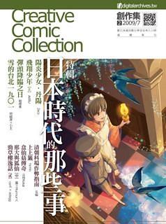 (二手書)創作集(2)2009/7 Creative Comic Collection