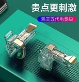 吃雞神器 手機吃雞神器合金物理金屬機械按鍵蘋果安卓專用四六指手游手柄神奇  卡洛琳