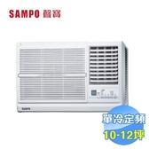 聲寶 SAMPO 右吹定頻單冷窗型冷氣 AW-PC72R