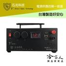 【 超級電匠 】 25A 數位電子式電源...