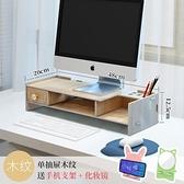 螢幕架 電腦顯示器增高架子辦公室桌面屏收納墊高置物架支架臺式底座 現貨快出 YYJ