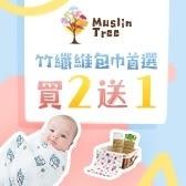 2送1xMuslin Tree竹纖維包巾