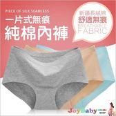 內褲 無痕三角褲-法式3D純棉透氣材質-JoyBaby