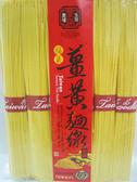 福氣~薑黃麵線500公克/包