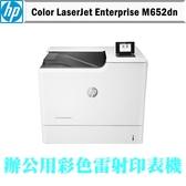 HP 惠普 Color LaserJet Enterprise M652dn 辦公用彩色雷射印表機