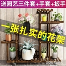 花架落地室內綠蘿盆栽陽台客廳多肉花架多層地面花盆架子窗台實木  【優樂美】