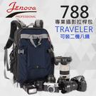 【滑輪含拉桿】TRAVELER-788 雙肩後背包 旅行者 吉尼佛 JENOVA 輕鬆攝 相機包 拉桿包 大容量拉桿可拆