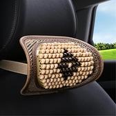 車用枕頭 夏季木珠汽車頭枕靠枕車載車用座椅按摩頸椎枕頭養生山楂籽護頸枕 交換禮物