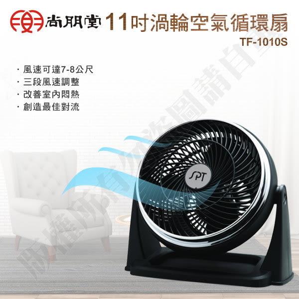 豬頭電器(^OO^) - 尚朋堂 11吋渦輪空氣循環扇【TF-1010S】
