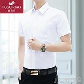 襯衫男士短袖白襯衫修身職業商務長袖寬鬆襯衣純色免燙抗皺 快速出貨