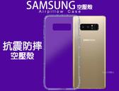 【氣墊空壓殼空氣力學】for 三星 Galaxy A60 A80 A40S 手機背蓋保護殼套防摔抗震耐磨