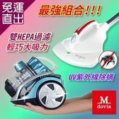 Mdovia UV除蹣 雙層HEPA過濾無袋式吸塵器【免運直出】
