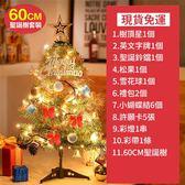 24H現貨 聖誕樹60cm套餐節日裝飾品發光加密裝60cm小型豪華韓版 聖誕交換禮物