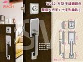 花旗 方型雙大把手鎖 W212 不銹鋼銀 十字鎖匙 含輔助鎖 水平鎖 水平把手 大門鎖 硫化銅門鎖
