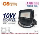 OSRAM歐司朗 LEDVANCE LED 10W 3000K 黃光 全電壓 IP65 投光燈 洗牆燈 _ OS430092