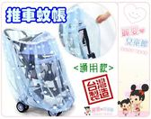 麗嬰兒童玩具館~加寬傳統推車秒縮車傘車用揹架車 單人嬰兒手推車蚊帳