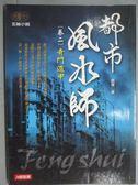 【書寶二手書T6/一般小說_KMR】都市風水師(卷二)-奇門遁甲_聽葉
