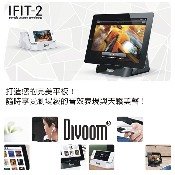 DIVOOM 多媒體喇叭 IFIT-2 (白)