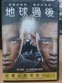 影音專賣店-D15-005-正版DVD*電影【地球過後】-威爾史密斯*傑登史密斯*蘇菲歐克妮多