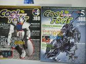 【書寶二手書T5/雜誌期刊_PAX】玩具酷報_第4&5期_共2本合售_西元2000年玩具千禧文化等